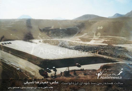 ساخت هسته رسی سد شهدای ایزدخواست